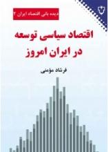 اقتصاد سیاسی توسعه در ایران امروز