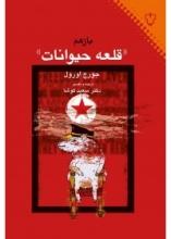 باز هم قلعهی حیوانات