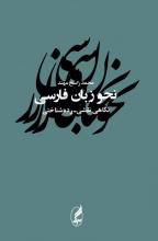 نحو زبان فارسی(نگاهی نقشی - ردهشناسی)