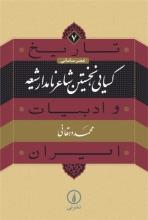 کسایی،نخستین شاعر نامدار شیعه (تاریخ و ادبیات ایران 7)
