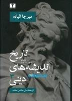 تاریخ اندیشههای دینی 3 (از اسلام تا عصر اصلاحات)(50 درصد تخفیف ویژه)