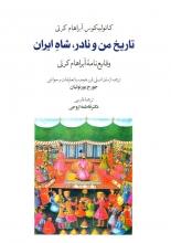 تاریخ من و نادر، شاه ایران