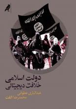 دولت اسلامی - خلافت دیجیتالی