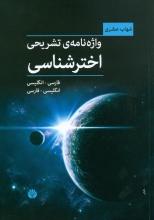 واژهنامهی تشریحی اخترشناسی(فارسی - انگلیسی، انگلیسی - فارسی)