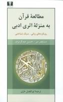 مطالعهی قرآن به منزلهی اثری ادبی (50 درصد تخفیف ویژه)