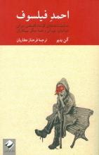 احمد فیلسوف
