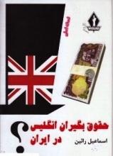 حقوقبگیران انگلیس در ایران ؟(50 درصد تخفیف ویژه)