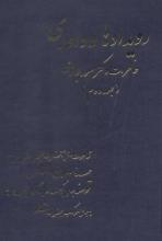 رویدادها و داوری (خاطرات مسعود حجازی)(جلد دوم)