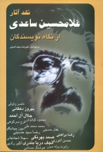 نقد آثار غلامحسین ساعدی