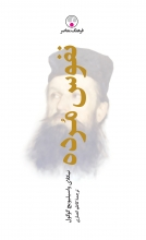 نفوس مرده (ترجمه: کاظم انصاری)