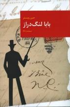 بابا لنگ دراز (انتشارات قاصدکصبا)