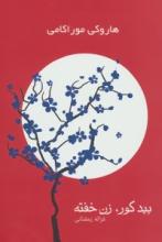 بید کور ،زن خفته (2جلدی)