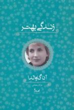 زندگی بهتر (ترجمه: غزاله رمضانی)