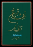 دانشنامهی قرآن و قرآنپژوهی (2جلدی)(50 درصد تخفیف ویژه)