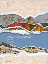 دریچهای بر زیباییشناسی ایرانی (گل و مرغ)