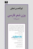 وزن شعر فارسی (درسنامه)(50 درصد تخفیف ویژه)