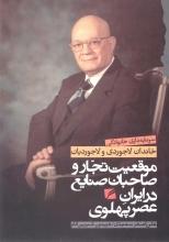 موقعیت تجار و صاحبان صنایع در ایران عصر پهلوی (خاندان لاجوردی و لاجوردیان)