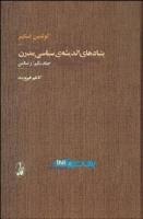 بنیادهای اندیشهی سیاسی مدرن (2جلدی)(50 درصد تخفیف ویژه)