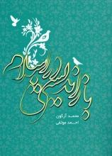 بازاندیشی در اسلام