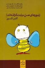 زنبورهای عسل دیابت گرفتهاند !