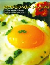 صد سال هنر آشپزی در ایران و جهان