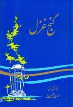 گنج غزل (مجموعهی 800 غزل از دویست شاعر)