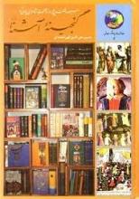 """سیصد و شصت و پنج روز در صحبت شاعران پارسیگو """"گنجینهی آشنا""""(50 درصد تخفیف ویژه)"""