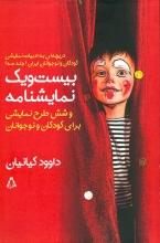 بیست و یک نمایشنامه و شش طرح نمایشی برای کودکان و نوجوانان