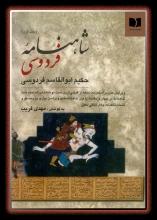شاهنامهی فردوسی (2جلدی)