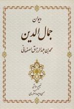 دیوان جمالالدین محمدبن عبدالرزاق اصفهانی