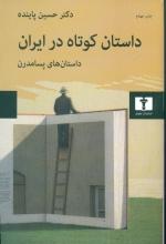 داستان کوتاه در ایران (جلد 3)(50 درصد تخفیف ویژه)