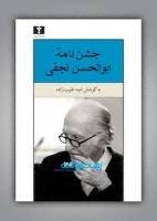 جشننامه ابوالحسن نجفی (50 درصد تخفیف ویژه)