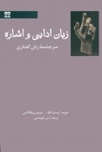 زبان ادایی و اشاره