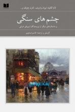 چشمهای سنگی و داستانهای دیگر (2جلدی)(50درصد تخفیف ویژه)