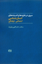 سیری در نظریهها و اندیشههای انسانشناسی اجتماعی - فرهنگی