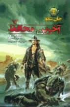 آخرین محافظ (جان شانو)(کتاب دوم)