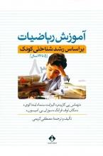 آموزش ریاضیات بر اساس رشد شناختی کودک