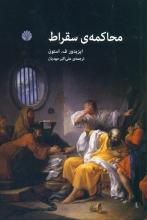 محاکمهی سقراط